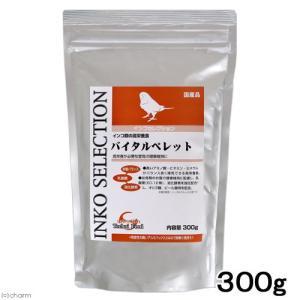 イースター インコセレクション バイタルペレット 300g インコ 餌 高栄養食 関東当日便
