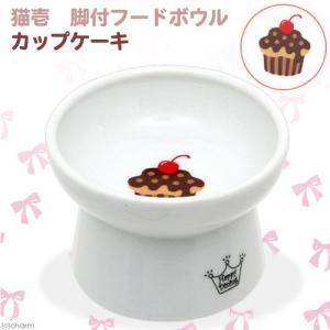 猫壱 脚付フードボウル カップケーキ 陶器食器 ハッピーダイニング 犬 猫 食器