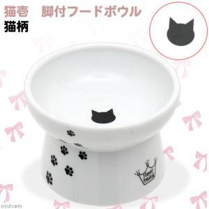 猫壱 脚付フードボウル 猫柄 陶器食器 ハッピーダイニング 猫 食器 関東当日便|chanet