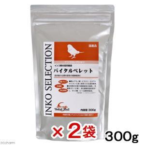 イースター インコセレクション バイタルペレット 300g インコ 餌 高栄養食 2袋入り 関東当日便