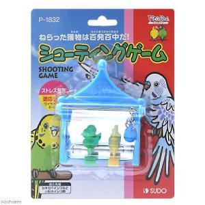 スドー シューティングゲーム 鳥 おもちゃ 関...の関連商品1