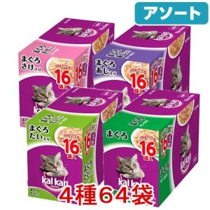 アソート カルカン パウチ まぐろづくしセット 70g 4種64袋入 関東当日便|chanet