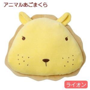 アドメイト アニマルあごまくら ライオン 犬 おもちゃ クッション 関東当日便|chanet