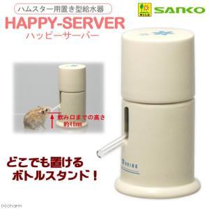 メーカー:三晃商会 品番:A12 陶器製 どこでも置けるボトルスタンド! 三晃商会 SANKO ハッ...