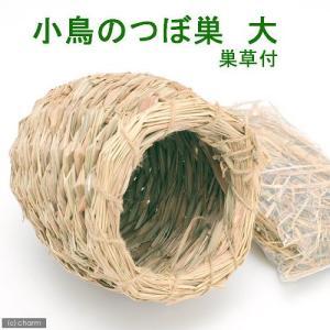 メーカー:アラタ 品番:A-3 保温性・保湿性抜群!BIRD HOUSE 小鳥のつぼ巣 大対象下記の...