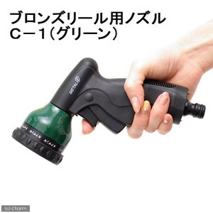 ブロンズリール用ノズル C−1(グリーン) 関東当日便|chanet