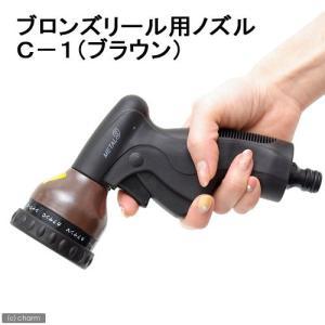 ブロンズリール用ノズル C−1(ブラウン) 関東当日便|chanet