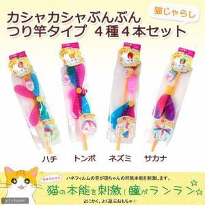 アソート ペッツルート カシャカシャぶんぶん(つり竿タイプ)4種4本 猫じゃらし 猫 猫用おもちゃ 関東当日便