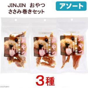 アソート JINJIN おやつ ささみ巻きセット 3種各1個 犬 おやつ セット 関東当日便|chanet