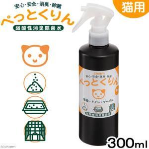 弱酸性消臭除菌水 ぺっとくりん 猫用 お試し用 300ml 消臭 除菌 スプレー 関東当日便|chanet