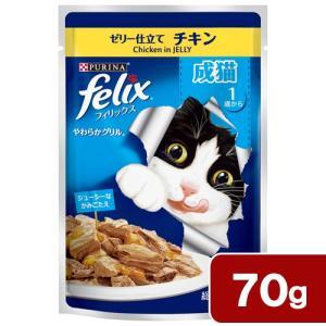 フィリックス パウチ やわらかグリル 成猫用 ゼリー仕立て チキン 70g 関東当日便|chanet