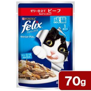 フィリックス パウチ やわらかグリル 成猫用 ゼリー仕立て ビーフ 70g 関東当日便|chanet