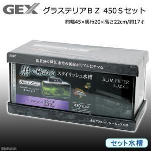 メーカー:ジェックス 品番:11781 ▼▲ 黒で極める。スタイリッシュなスリム水槽! GEX グラ...