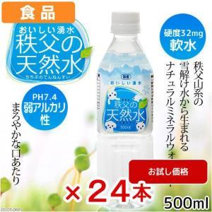 箱売り おいしい湧水 秩父の天然水 500mL 1箱24本入り 国産 軟水 お1人様2点限り 関東当日便|chanet