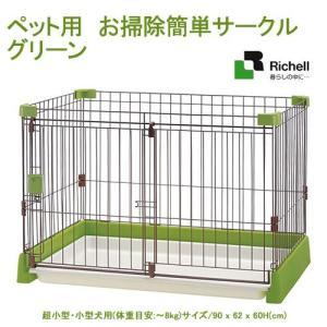 メーカー:リッチェル メーカー品番: ybrand_code 犬用品 ケージ・サークル サークル ト...