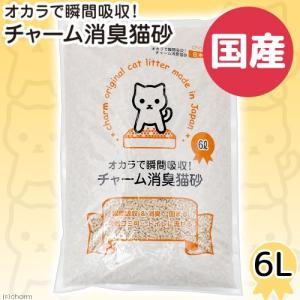 国産猫砂 おからで瞬間吸収 チャーム消臭猫砂 6L おからの猫砂 固まる 流せる 燃やせる お一人様7点限り 関東当日便|chanet