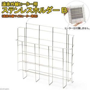 メーカー:みずよし貿易 メーカー品番:05-1156 小動物・鳥 鳥 小動物 爬虫類 保温用品 遠赤...
