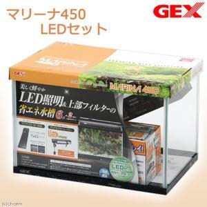 お一人様1点限り GEX マリーナ450 LEDセット 省エネ水槽セット 関東当日便