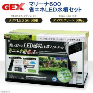 お一人様1点限り GEX マリーナ600 LEDセット 水槽セット 沖縄別途送料 関東当日便|chanet