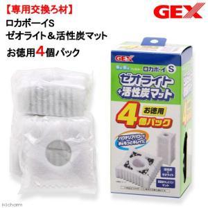 GEX ロカボーイS ゼオライト&活性炭マット お得用4個パック 専用交換ろ材 関東当日便