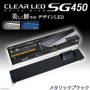 GEX クリアLED SG450 メタリックブラック 45cm水槽用照明 ライト 熱帯魚 水草 アクアリウムライト 関東当日便|chanet