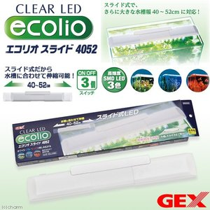 GEX クリアLED エコリオ スライド4052 45cm水槽用照明 ライト 熱帯魚 水草 アクアリウムライト 関東当日便|chanet