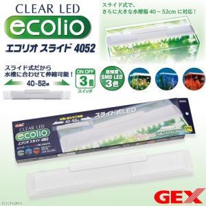 メーカー:ジェックス 品番:▼▲ スライド式で水槽幅に合わせて伸縮できる高輝度LEDライト! GEX...