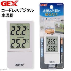 GEX コードレスデジタル 水温計 室温計 デジタル 関東当日便|chanet