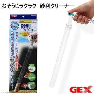 GEX おそうじラクラク 砂利クリーナー 水槽メンテナンス用品 高さ36cmまで 関東当日便
