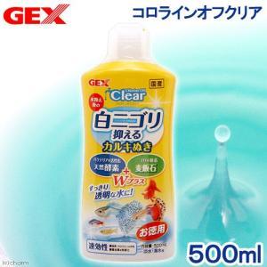GEX コロラインオフクリア 500ml 塩素中和 カルキ抜き 白濁り