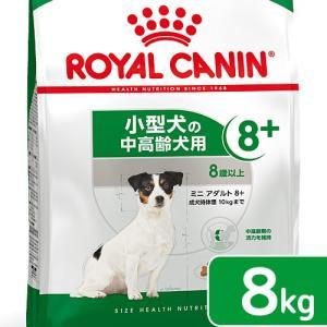 ロイヤルカナン SHN ミニ アダルト 8+ 8kg 正規品 3182550831406 お一人様5点限り 関東当日便