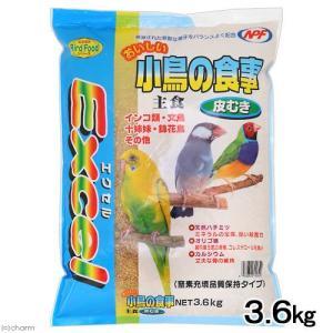 NPF エクセル おいしい小鳥の食事 皮むき 3.6kg 鳥 フード えさ 餌 お一人様5点限り 関東当日便