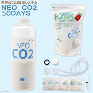 CO2フルセット NEO CO2 50DAYS CO2添加 発酵式