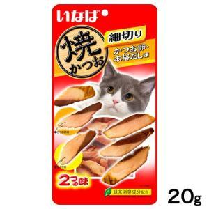 いなば 焼かつお 細切り かつお節・本格だし味 20g キャットフード おやつ 関東当日便