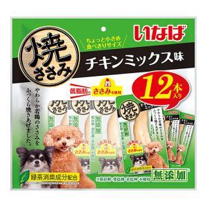 いなば(犬用)焼ささみ 12本入り チキンミックス味 おやつ 関東当日便