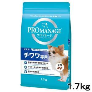 プロマネージ 成犬用 チワワ専用 1.7kg ドッグフード chanet