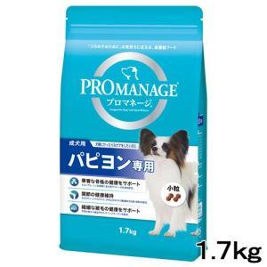 プロマネージ 成犬用 パピヨン専用 1.7kg ドッグフード chanet