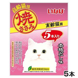 いなば 焼ささみ 高齢猫用 本格だし味 5本 キャットフード おやつ 【dl_cat20170222】 関東当日便