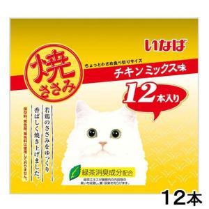 いなば 焼ささみ チキンミックス味 12本 キャットフード おやつ 関東当日便