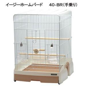 三晃商会 SANKO イージーホーム バード 40−BR(手乗り)ブラウン 鳥 ケージ 沖縄別途送料