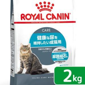 ロイヤルカナン FCN ユリナリーケア 2kg 正規品 3182550842938 ジップ付 関東当日便|chanet