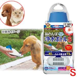 ドギーマン おさんぽ浄水ボトル S ストラップ付き 犬 猫 給水ボトル 関東当日便|chanet
