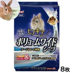 GEX ヒノキア ボリュームワイドシーツ 8枚入り ペットシーツ うさぎ 国産 関東当日便|chanet