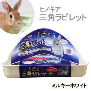 GEX ヒノキア 三角ラビレット ミルキーホワイト うさぎ トイレ 関東当日便