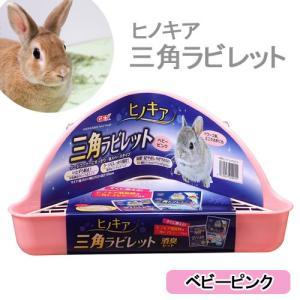 GEX ヒノキア 三角ラビレット ベビーピンク うさぎ トイレ 関東当日便