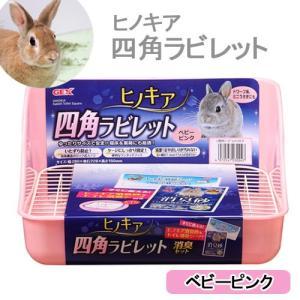 GEX ヒノキア 四角ラビレット ベビーピンク うさぎ トイレ 関東当日便