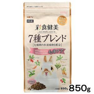 GEX 彩食健美 7種ブレンド 毛球ケア 850g うさぎ 補助食品 フード 国産 ジェックス 関東当日便