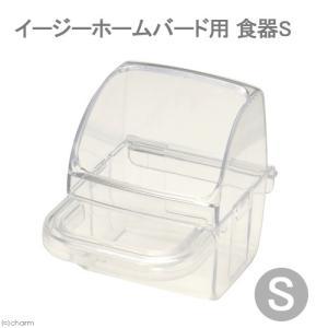 三晃商会 SANKO イージーホーム バード用食器 S 小鳥 エサ入れ