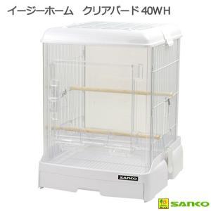 三晃商会 SANKO イージーホーム クリアバード 40−WH (ホワイト)(435×500×570...