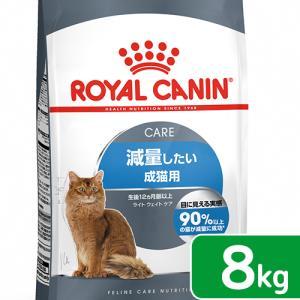 ロイヤルカナン 猫 ライト ウェイト ケア 8kg 3182550843966 沖縄別途送料 ジップ付 関東当日便|chanet